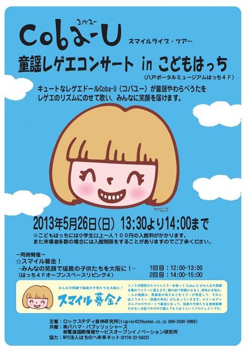 童謡レゲエ512.1.jpg