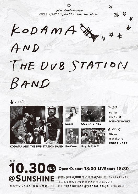 dubstation_Poster_3-01-blog.jpg