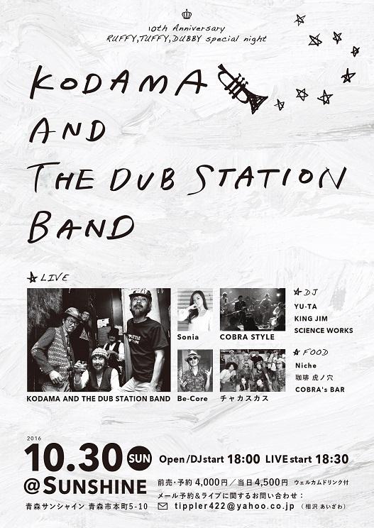 dubstation_Poster_3-01-blog.jpg