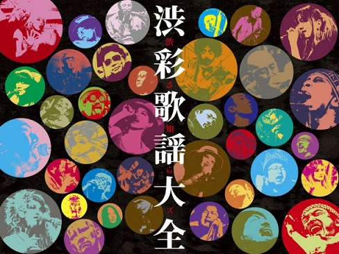 news_large_shibusashirazu_shibusaikayoutaizen08.jpg